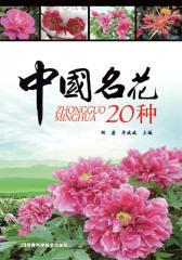 中国名花20种