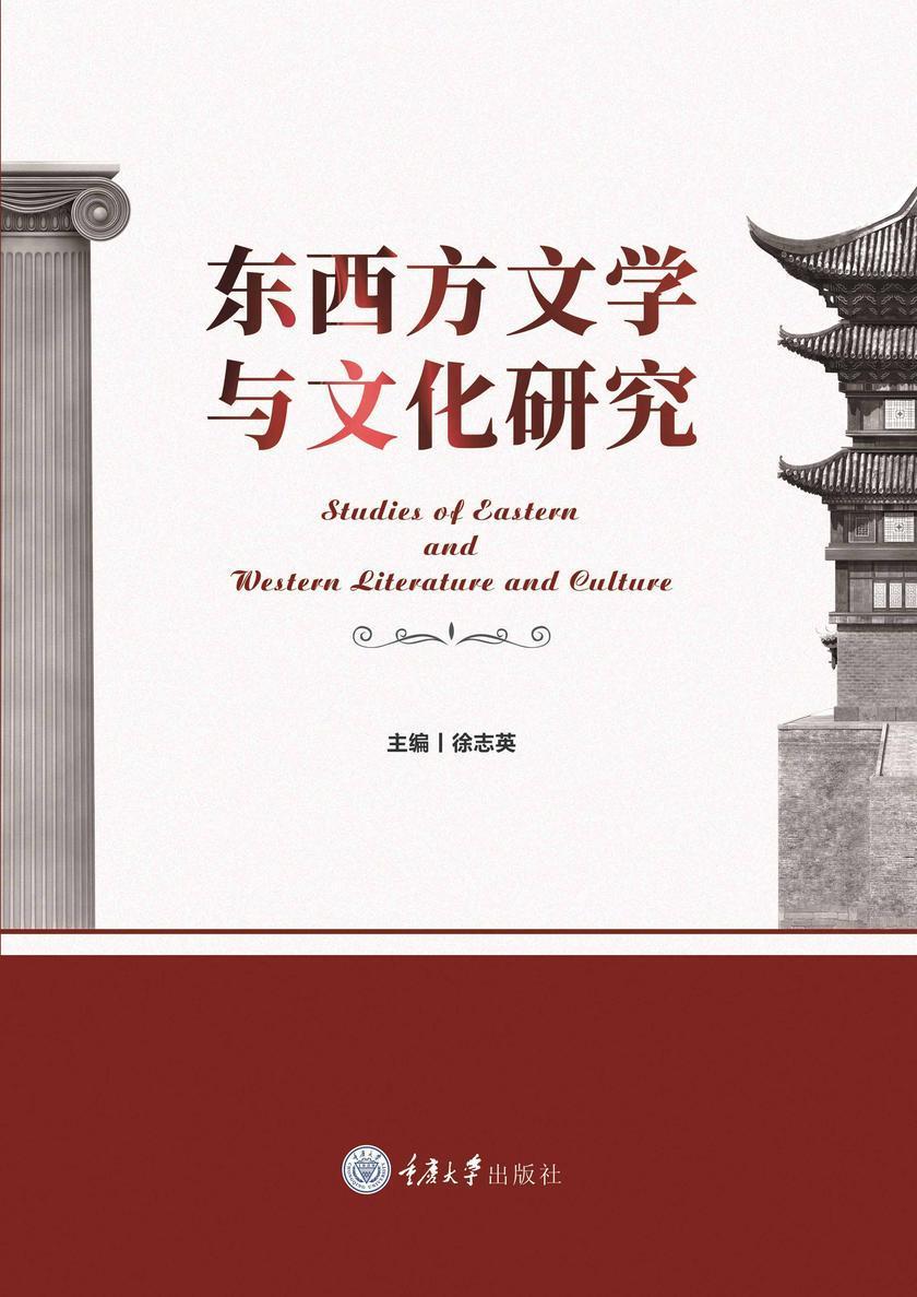 东西方文学与文化研究