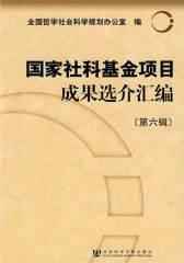 国家社科基金项目成果选介汇编(第六辑)(仅适用PC阅读)