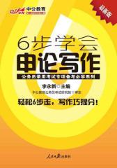 中公教育·公务员录用考试专项备考必学系列:6步学会申论写作(最新版)