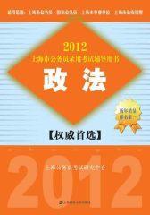 政法(2012上海市公务员录用考试辅导用书)