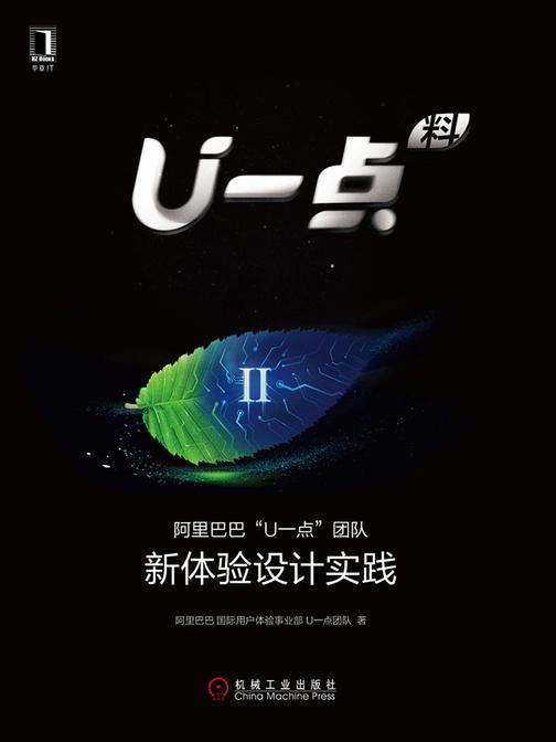 "U一点料Ⅱ:阿里巴巴""U一点""团队新体验设计实践"