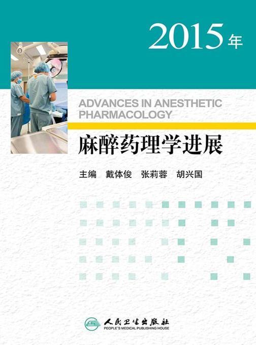 2015年麻醉药理学进展