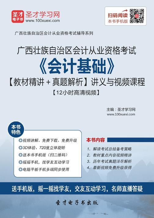 2016年广西壮族自治区会计从业资格考试《会计基础》【教材精讲+真题解析】讲义与视频课程【12小时高清视频】