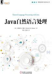Java自然语言处理