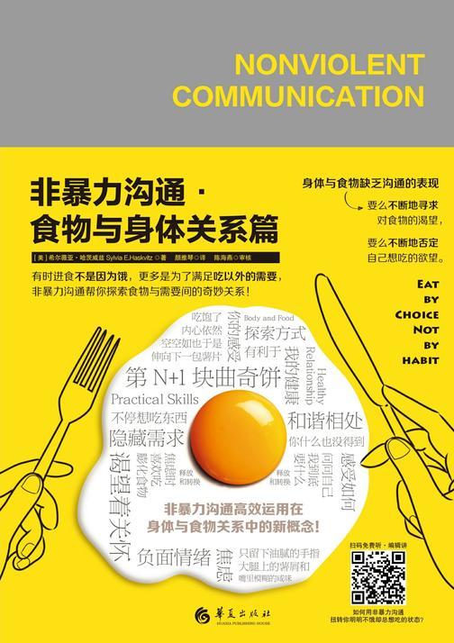 非暴力沟通.食物与身体关系篇