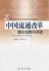 中国流通改革:理论回顾与评述(仅适用PC阅读)