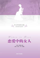 恋爱中的女人(中文导读英文版)