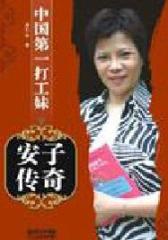 中国  打工妹(试读本)