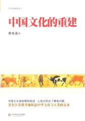 中国文化的重建