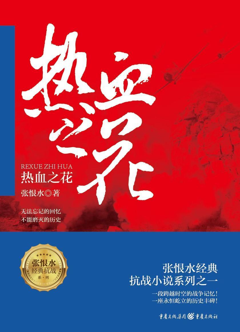 张恨水经典抗战小说系列:热血之花