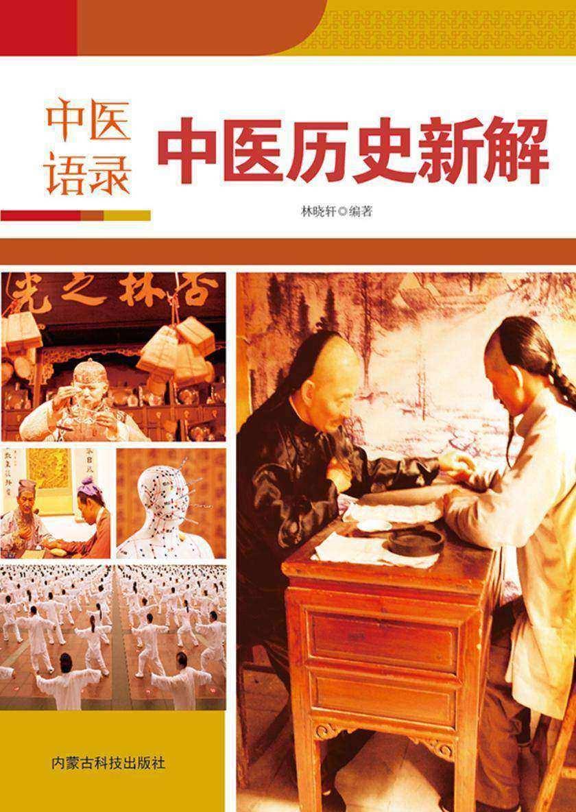 中医语录·中医历史新解