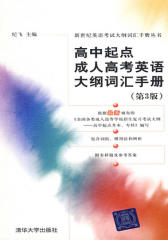 高中起点成人高考英语大纲词汇手册(第3版)(仅适用PC阅读)