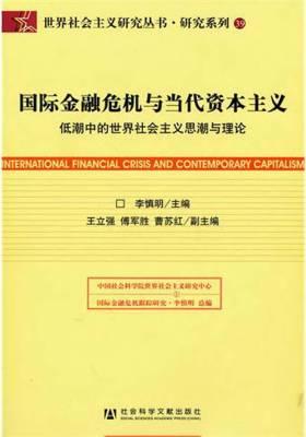 国际金融危机与当代资本主义:低潮中的世界社会主义思潮与理论(仅适用PC阅读)