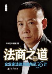 法商之道——企业家法律风险防范36计(修订版)
