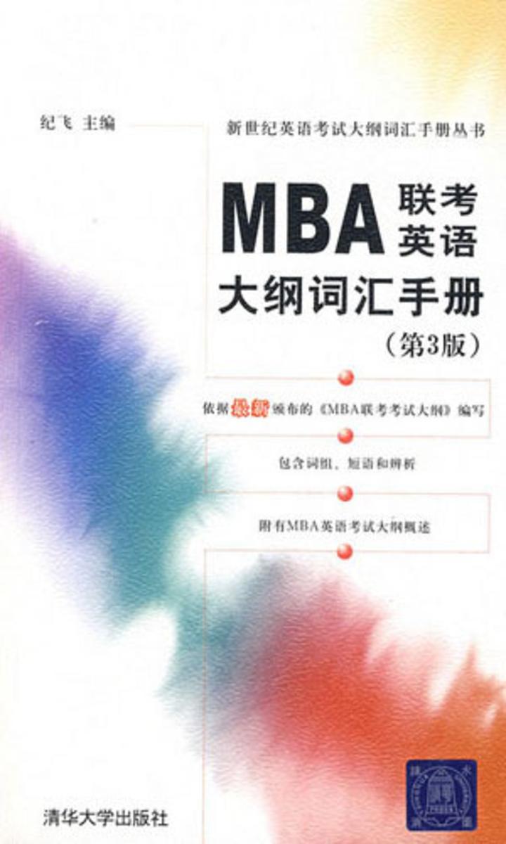 MBA联考英语大纲词汇手册(第3版)(仅适用PC阅读)