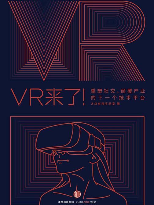 VR来了!: 重塑社交、颠覆产业的下一个技术平台