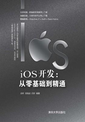 iOS开发:从零基础到精通