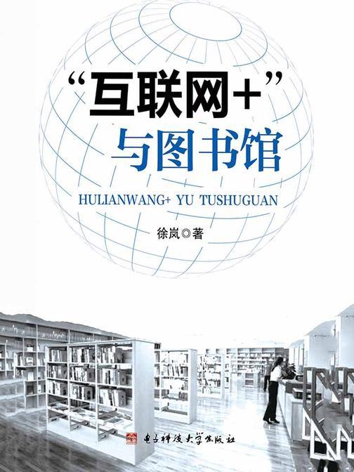 """""""互联网+""""与图书馆"""