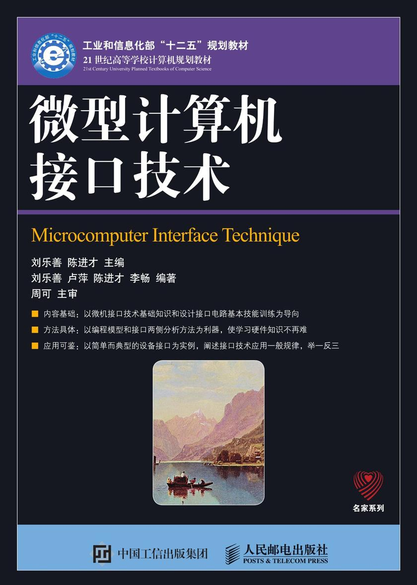 微型计算机接口技术