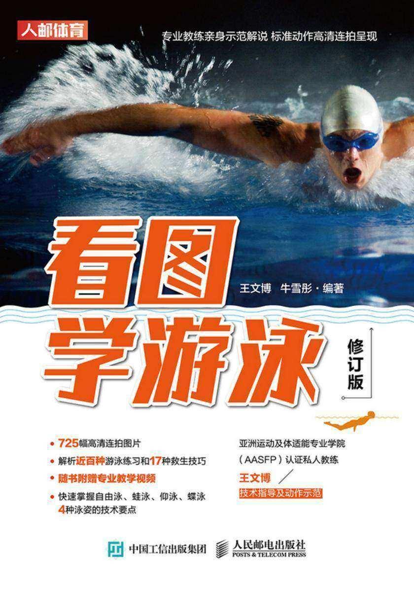 看图学游泳(修订版)
