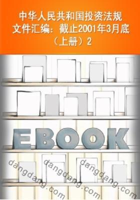 中华人民共和国投资法规文件汇编——截止2001年3月底(上册)2(仅适用PC阅读)