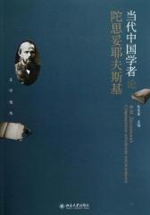 当代中国学者论陀思妥耶夫斯基(仅适用PC阅读)