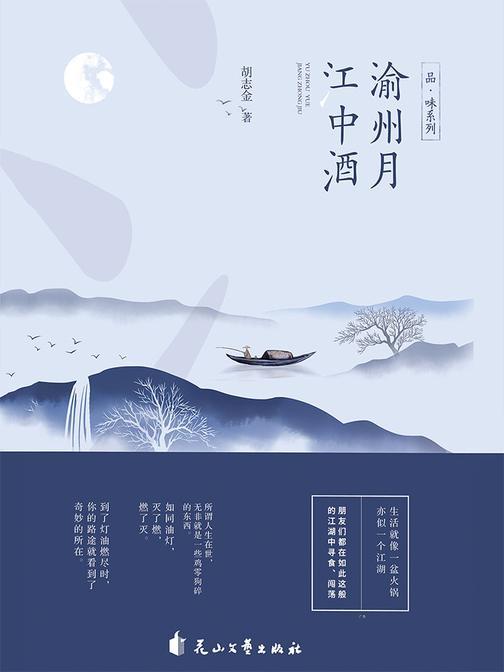 渝州月江中酒