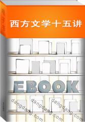 西方文学十五讲(仅适用PC阅读)