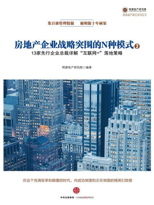 房地产企业战略突围的N种模式②:移动互联网时代房企战略转型与创新
