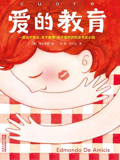 爱的教育(作家榜经典文库,帮助孩子成为充满梦想、勇气和爱的人,全新无删节畅销珍藏版!)大星文化出品