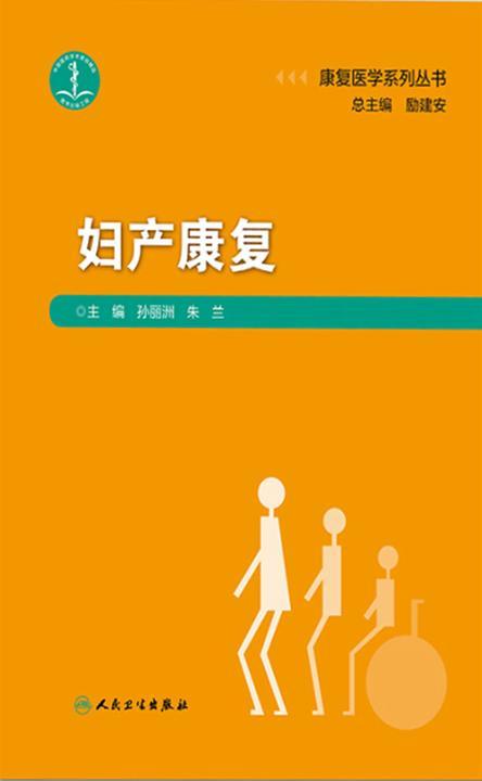 康复医学系列丛书——妇产康复
