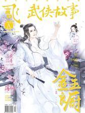 飞魔幻A-2018-9期(电子杂志)