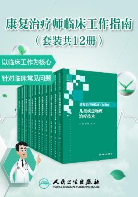 康复治疗师临床工作指南(套装共12册)