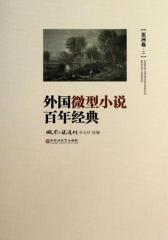 外国微型小说百年经典·亚洲卷·2