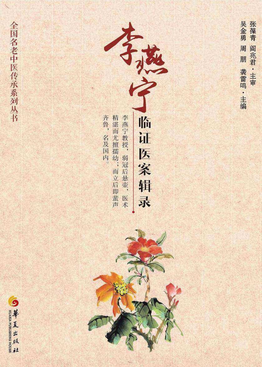 李燕宁临证医案辑录
