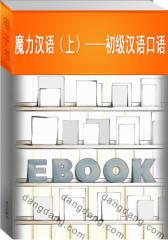 魔力汉语(上)——初级汉语口语(仅适用PC阅读)