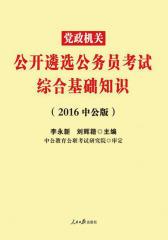 中公版·2016党政机关公开遴选公务员考试:综合基础知识