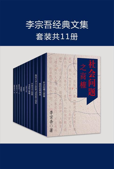 李宗吾经典文集(共11册)