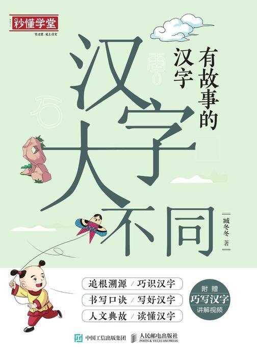 汉字大不同:有故事的汉字