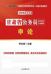 中公2016甘肃省公务员录用考试专用教材:申论