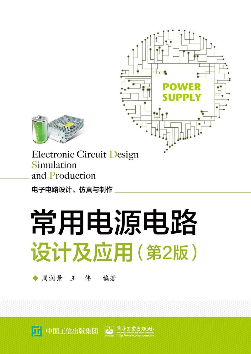 常用电源电路设计及应用(第2版)