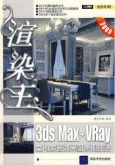 渲染王:3DS Max+Vray室内家居效果图表现技法(仅适用PC阅读)