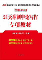 中公版·2017公务员录用考试专项教材:21天冲刺申论写作