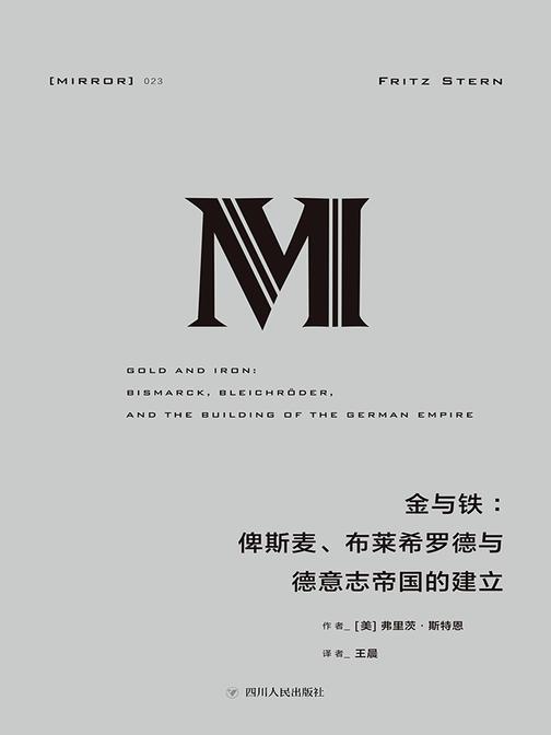 金与铁:俾斯麦、布莱希罗德与德意志帝国的建立(理想国译丛23)