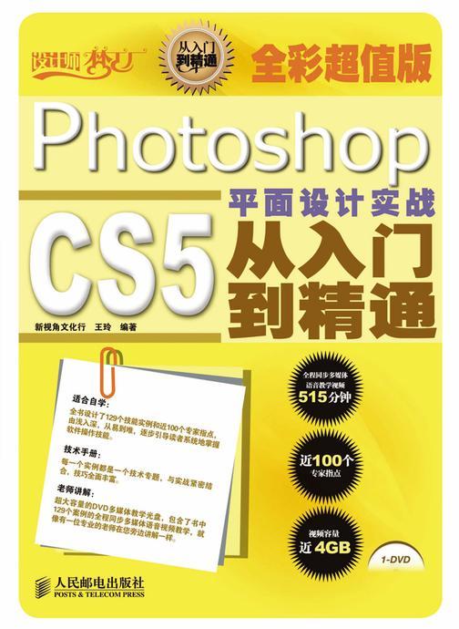 Photoshop CS5平面设计实战从入门到精通(全彩超值版)(光盘内容另行下载,地址见书封底)