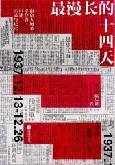 最漫长的十四天:南京大屠杀幸存者口述实录与纪实