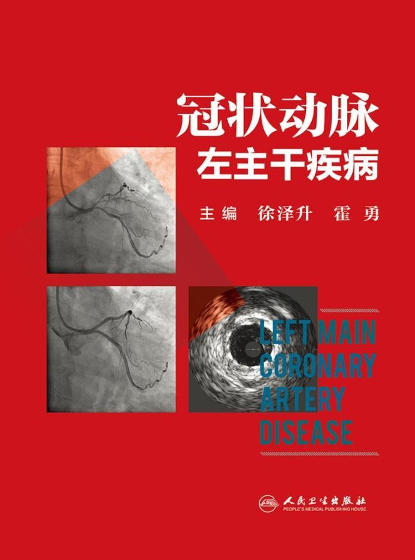 冠状动脉左主干疾病