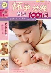 怀孕分娩育儿1001问(仅适用PC阅读)