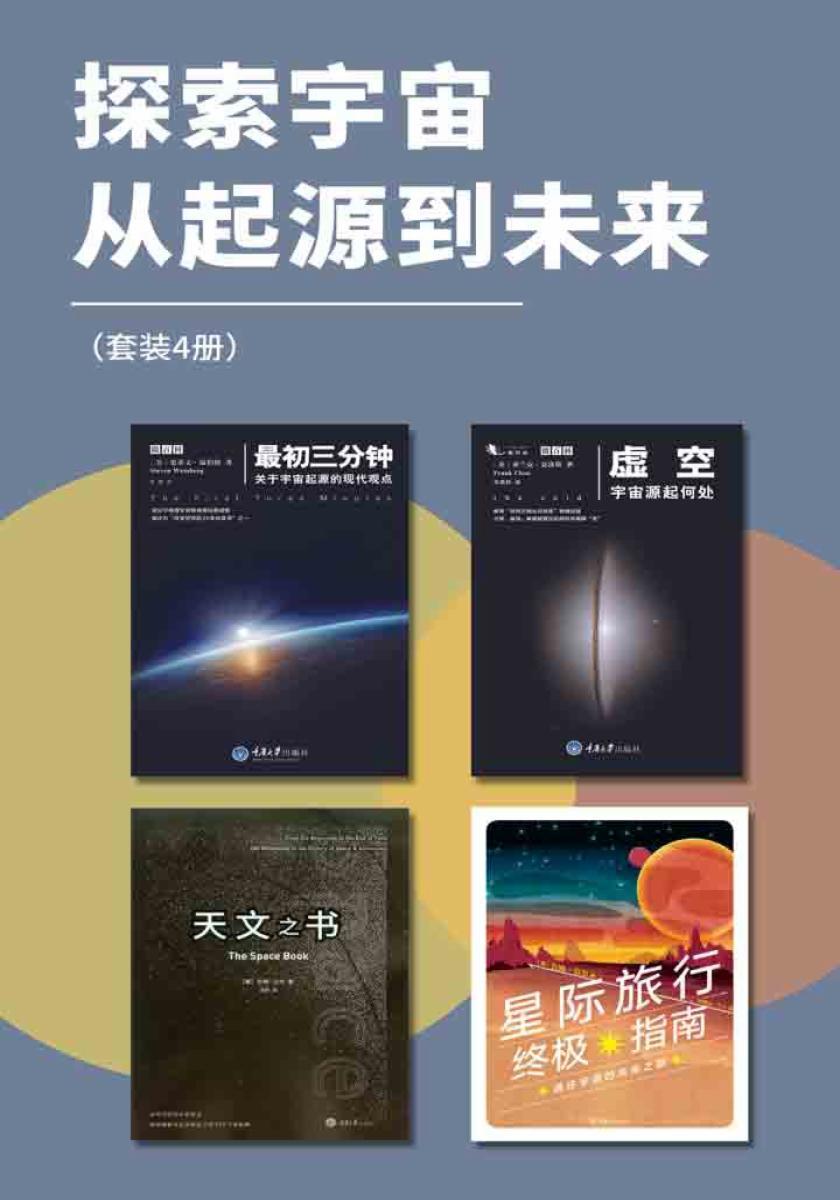 探索宇宙从起源到未来(套装4册)